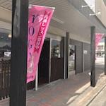 yoga-salon-chakura-exterior